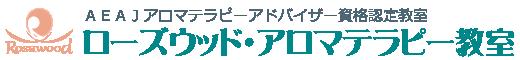 ローズウッド・アロマテラピー教室 (AEAJアロマテラピーアドバイザー資格認定教室)