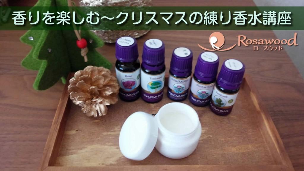 香りを楽しむ~クリスマスの練り香水講座